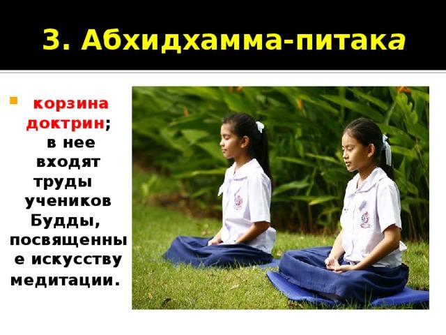 3.Абхидхамма-питак а