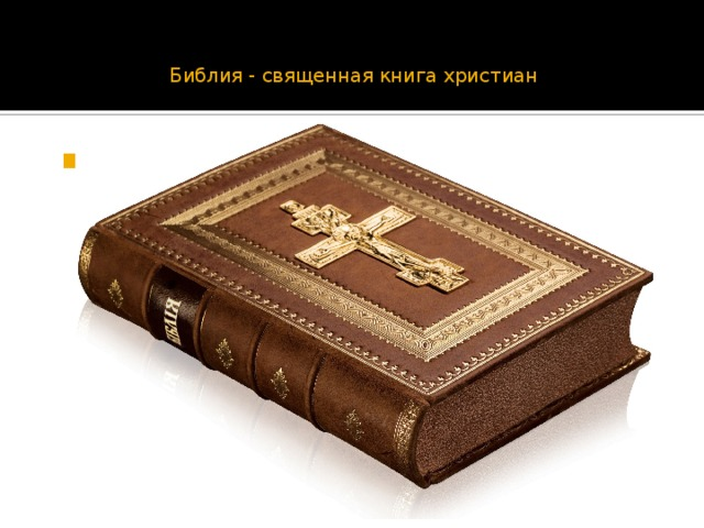 Библия - священная книга христиан