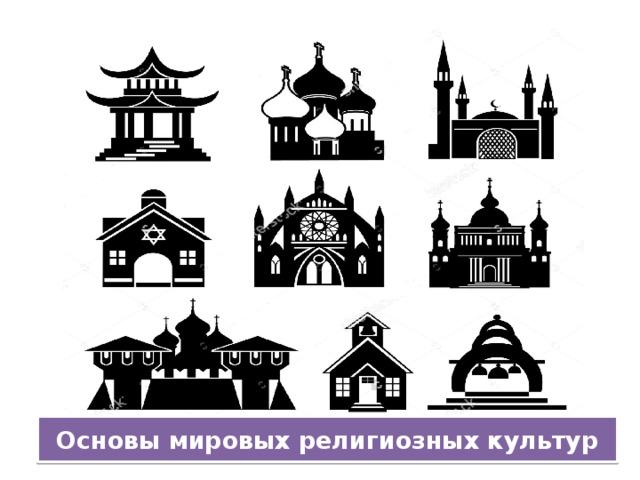 Основы мировых религиозных культур