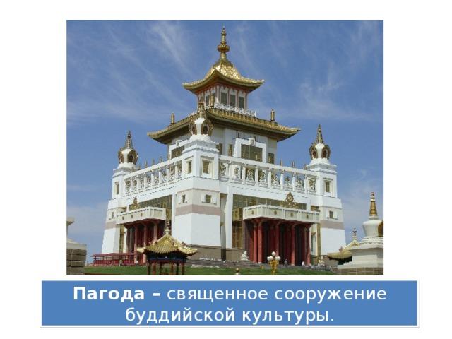 Пагода – священное сооружение буддийской культуры .