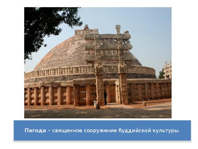 Пагода – священное сооружение буддийской культуры.