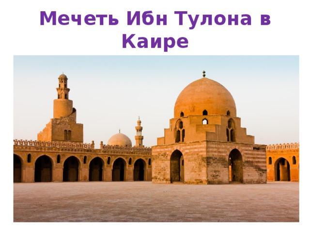 Мечеть Ибн Тулона в Каире