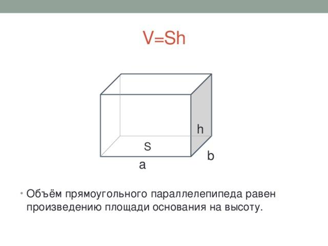 V=Sh h S b a