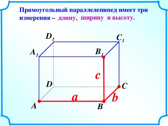 Прямоугольный параллелепипед имеет три измерения – и высоту. ширину длину, D 1  С 1  В 1  А 1  c  D  С  а   b   А  В  8