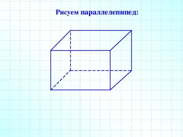 Рисуем параллелепипед :