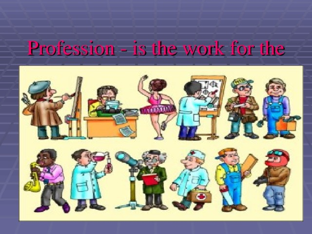 Profession - is the work for the benefit of others