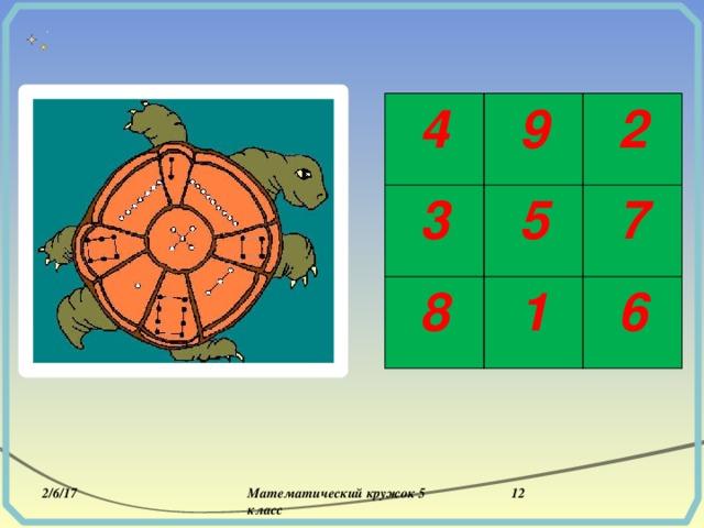 4 9 3 2 5 8 7 1 6 2/6/17 Математический кружок 5 класс