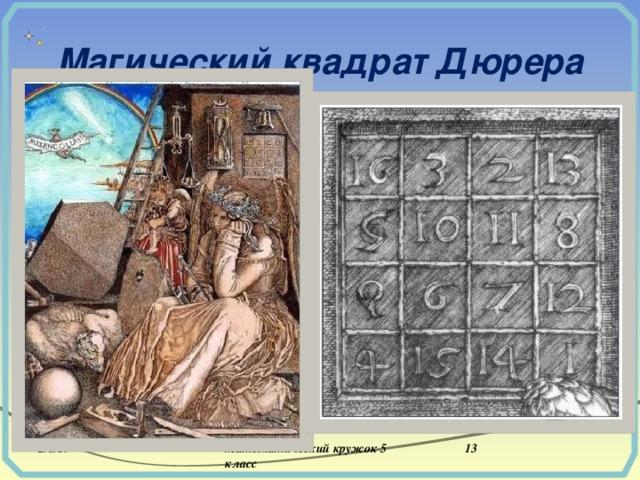 Магический квадрат Дюрера 2/6/17 Математический кружок 5 класс