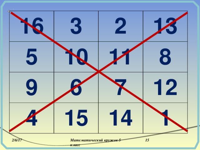 16 3 5 2 9 10 13 4 11 6 15 8 7 12 14 1 2/6/17 Математический кружок 5 класс