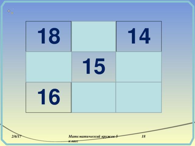 18 13 11 16 14 15 17 19 12 2/6/17  Математический кружок 5 класс
