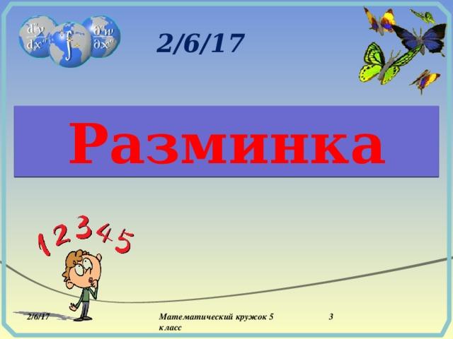 Разминка Математический кружок 5 класс  2/6/17