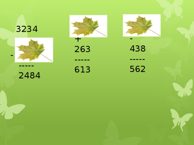 - 438 ----- 562 + 263 ----- 613  3234 -  -----  2484