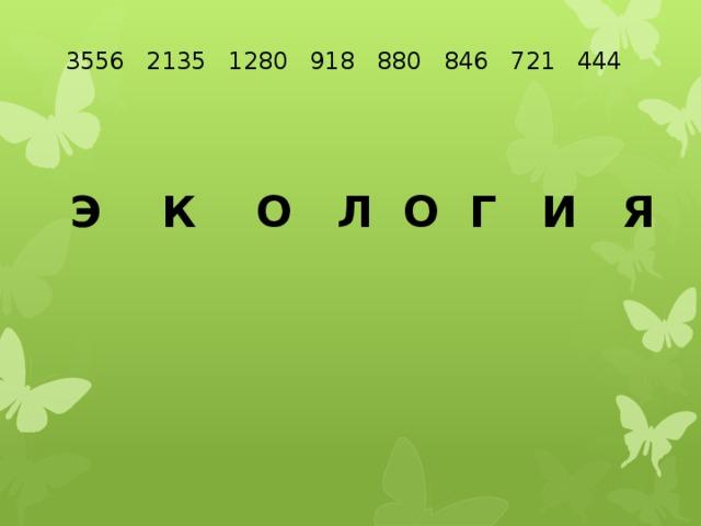 3556 2135 1280 918 880 846 721 444 Э К О Л О Г И Я