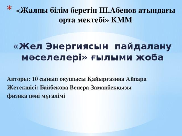 «Жалпы білім беретін Ш.Абенов атындағы орта мектебі» КММ