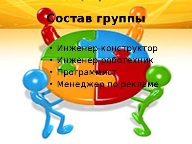 Состав группы