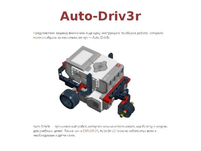 Auto-Driv3r