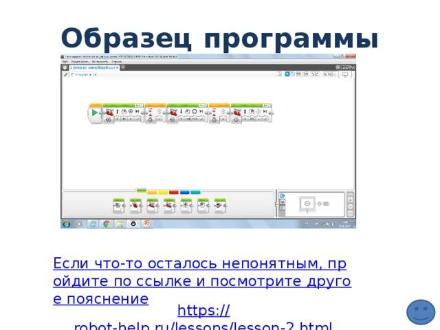 Образец программы Если что-то осталось непонятным, пройдите по ссылке и посмотрите другое пояснение https :// robot-help.ru/lessons/lesson-2.html