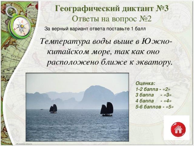 Географический диктант №3  1. Определите моря, изображенные на фрагменте карты.  2. В каком море температура поверхностных вод выше? 3. 4. 5. 2. 1.