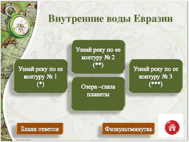 Географический диктант №3  Ответы на вопрос №1 За каждый верный вариант ответа проставьте 1 балл 1. Черное и Азовское моря 2. Охотское море 3. Японское море 4. Южно-китайской море 5. Северное море