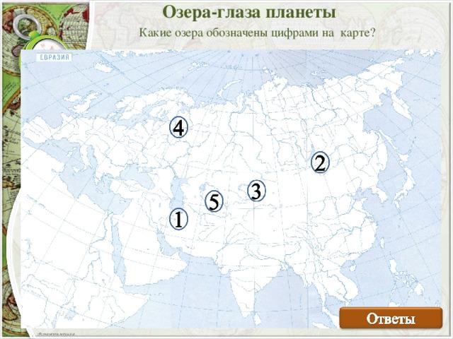 Узнай реку по её контуру №2   Ответ: Лена За верный вариант ответа поставьте 1 балл