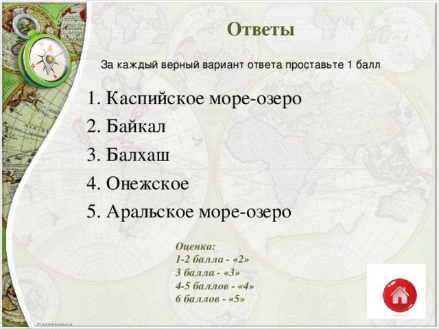 Узнай реку по её контуру №3   На какой реке половодье начинается весной? Ответ: Дунай За верный вариант ответа поставьте 1 балл