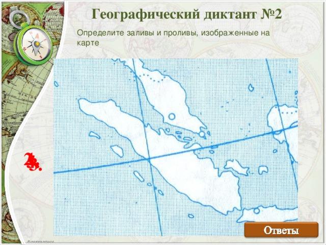 Географический диктант №1   Определите полуострова, изображенные на фрагменте карты   1. 2. 4. 3. 5.