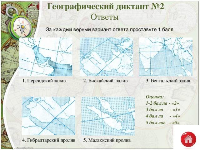Географический диктант №1  Ответы За каждый верный вариант ответа проставьте 1 балл 1. Скандинавский полуостров 2. Полуостров Камчатка 3. Полуостров Таймыр 4. Полуостров Корея Оценка: 1-2 балла - «2» 3 балла - «3» 4 балла - «4» 5 баллов - «5» 5. Аравийский полуостров