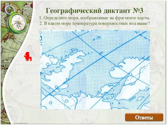 Географический диктант №2   Определите заливы и проливы, изображенные на карте   1. 2. 4. 5. 3.