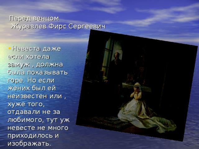 Перед венцом  Журавлев Фирс Сергеевич