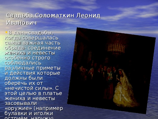 Свадьба.Соломаткин Леонид Иванович