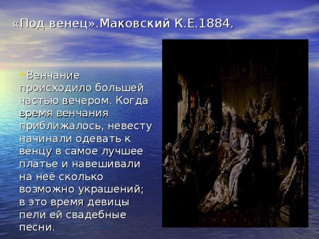 «Под венец».Маковский К.Е.1884.