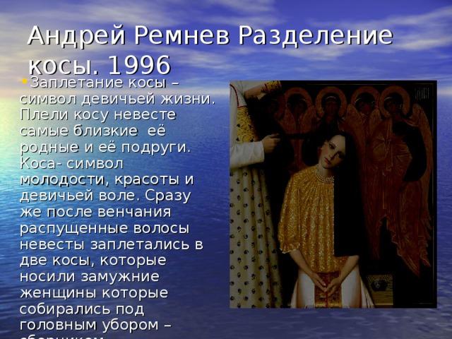 Андрей Ремнев Разделение косы. 1996