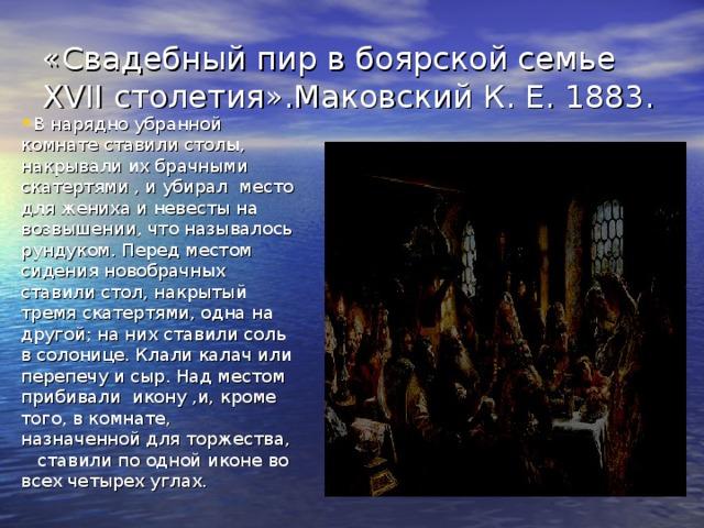 «Свадебный пир в боярской семье XVII столетия».Маковский К. Е. 1883.