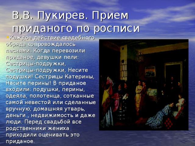 В.В. Пукирев. Прием приданого по росписи