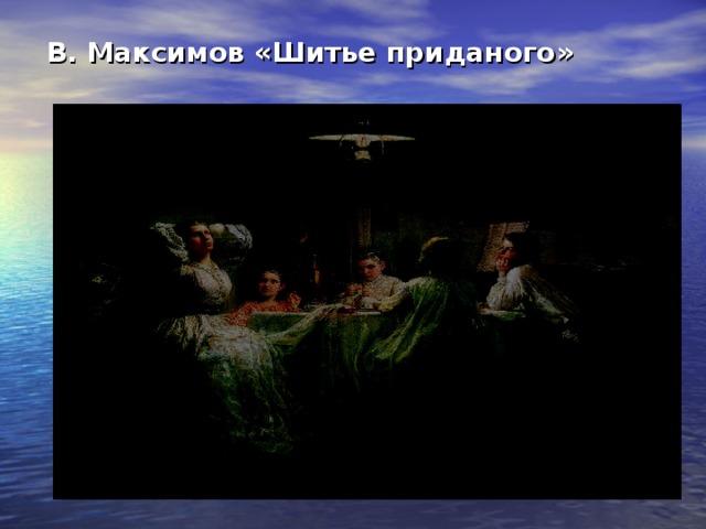 В. Максимов «Шитье приданого»