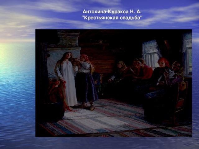 Антохина-Куракса Н. А.