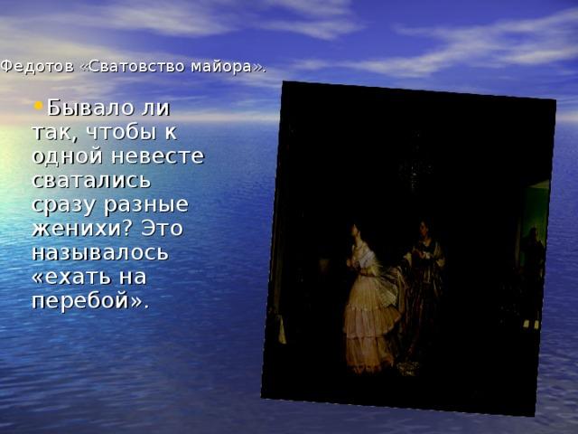 П.А.Федотов «Сватовство майора».