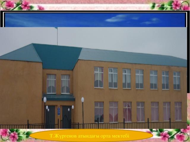 Т.Жүргенов атындағы орта мектебі