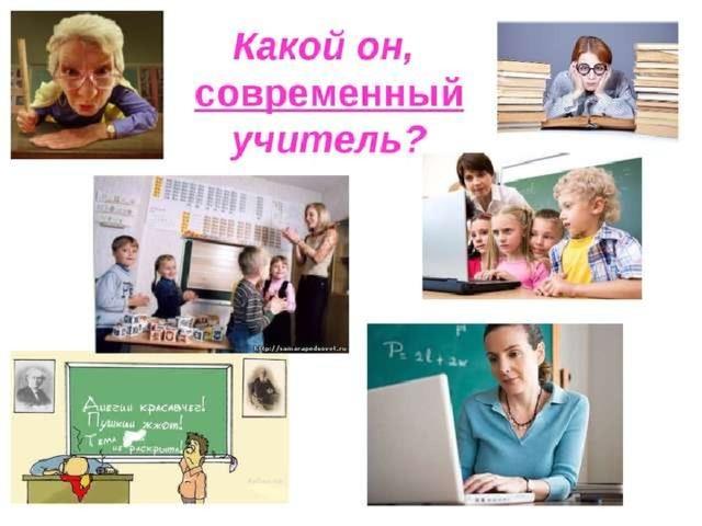 Современный учитель