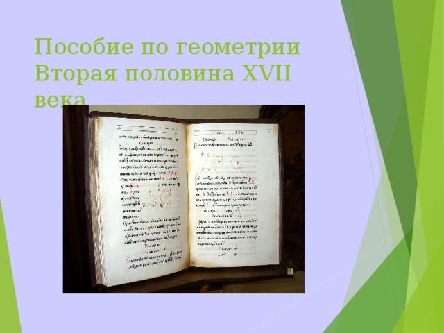 Пособие по геометрии  Вторая половина XVII века