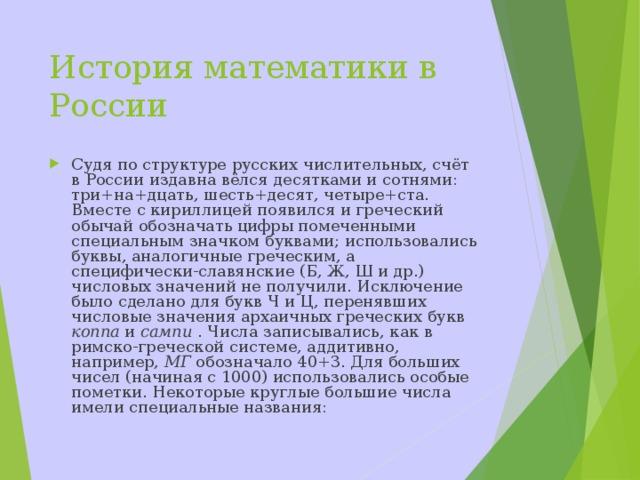 История математики в России