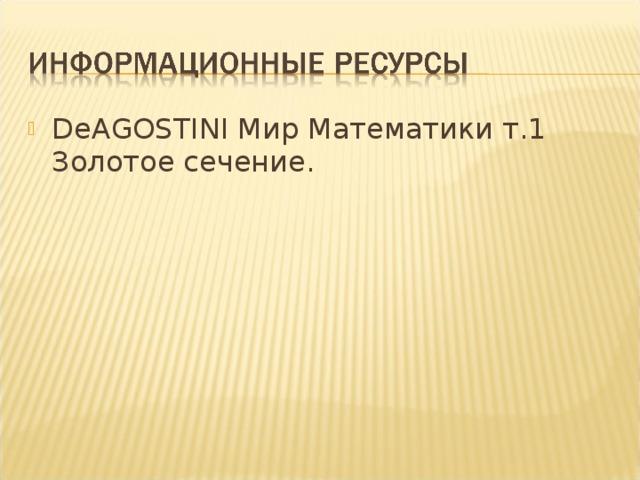 DeAGOSTINI Мир Математики т.1 Золотое сечение.