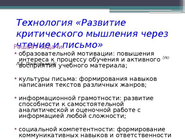 Технология «Развитие критического мышления через чтение и письмо»   (по Л.Б. Прокофьевой) Решает задачи: