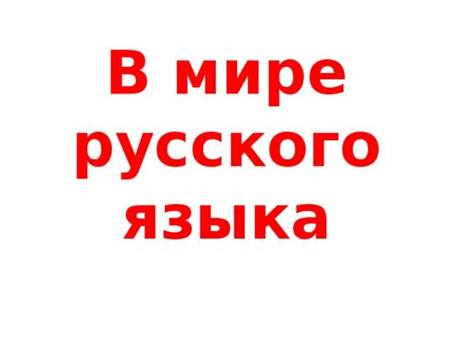В мире русского языка