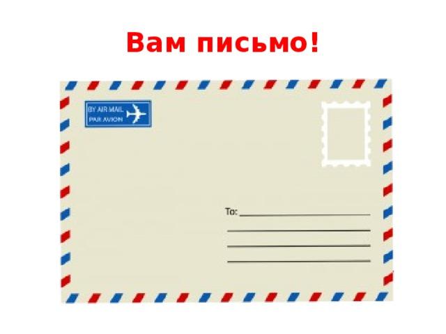 Вам письмо!