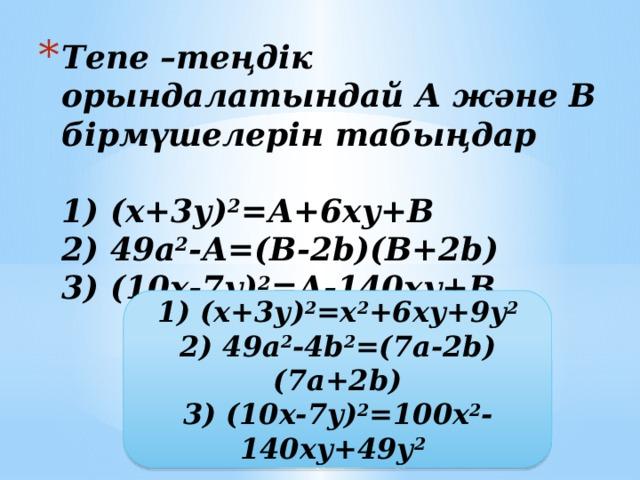 1) (x+3у) 2 =x 2 +6xу+9у 2  2) 49а 2 -4b 2 =(7а-2b)(7а+2b)  3) (10x-7у) 2 =100x 2 -140xу+49у 2