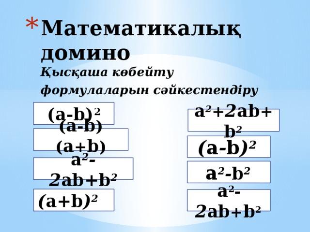 Математикалық домино  Қысқаша көбейту формулаларын сәйкестендіру