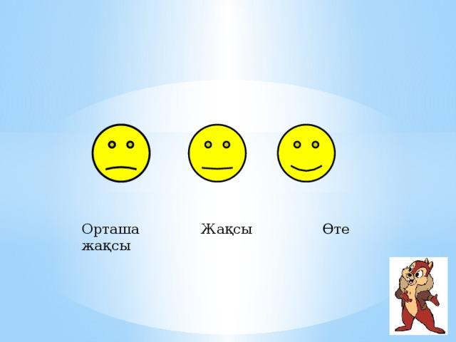 Орташа Жақсы Өте жақсы