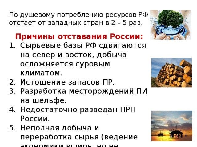 По душевому потреблению ресурсов РФ отстает от западных стран в 2 – 5 раз. Причины отставания России: