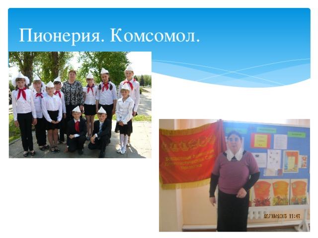 Пионерия. Комсомол.